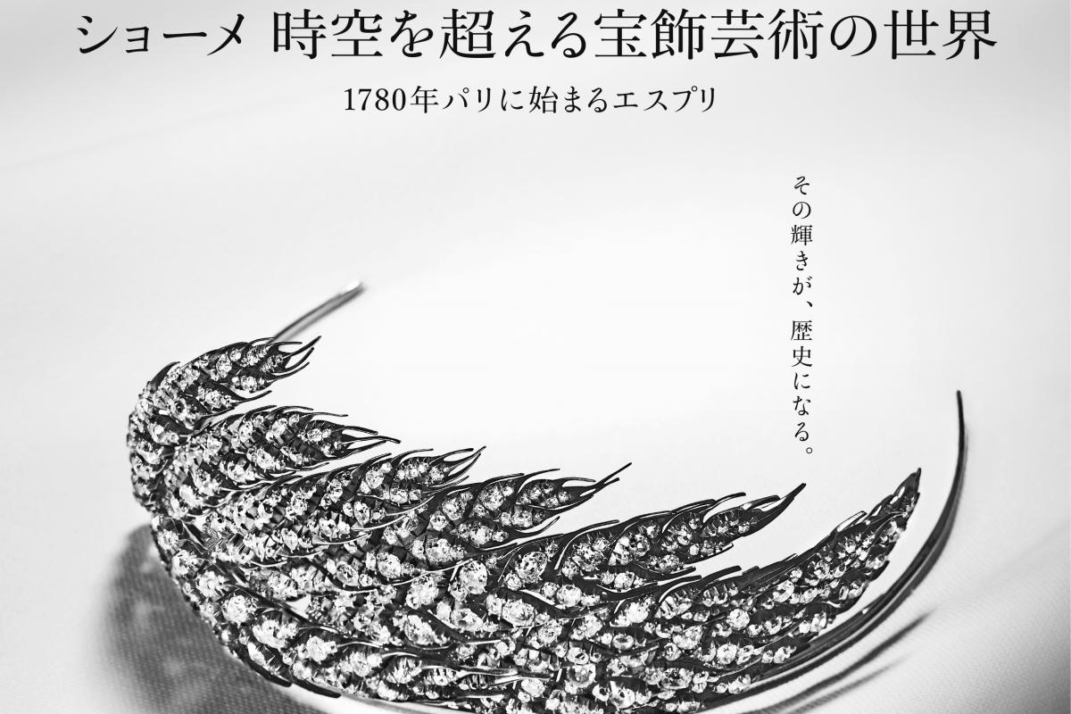 東京三菱一號美術館「Chaumet的世界」
