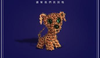 VAN CLEEF & ARPELS PRECIOUS PUPPY尋犬啟示海報