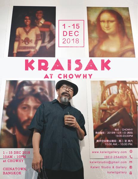 Kraisak at Cho Why