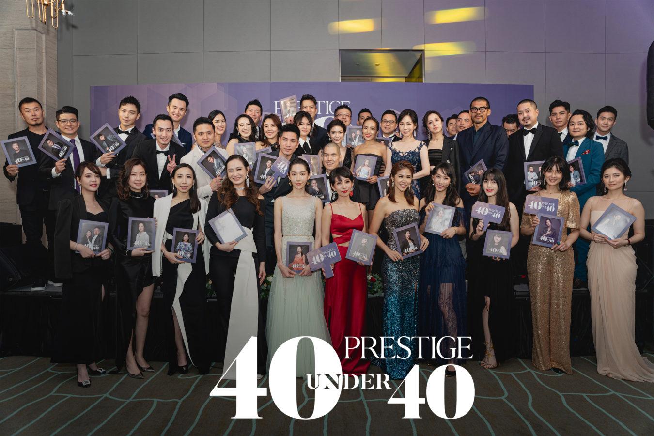2020 PRESTIGE《40 UNDER 40》年度盛會活動集錦