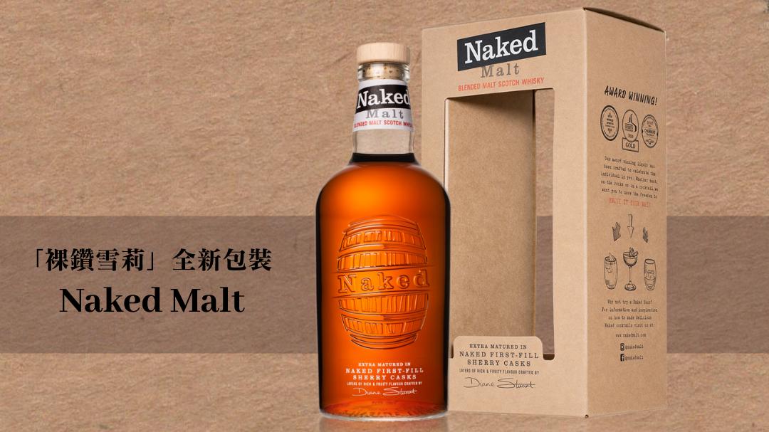 全新包裝升級|亞洲首發「裸鑽雪莉」,喝出質感與人生