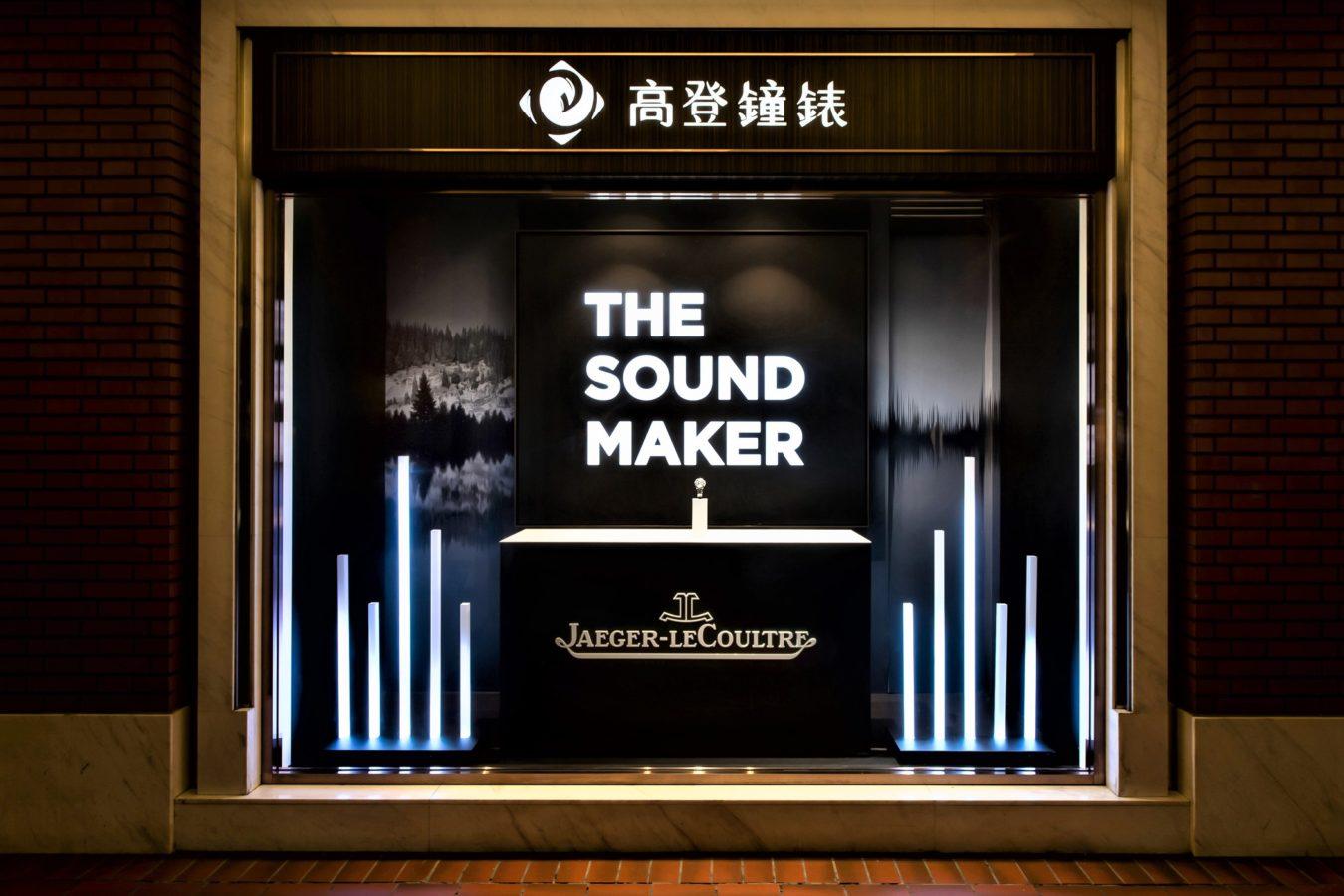 THE SOUND MAKER工藝美學藏家驚嘆 Jaeger-LeCoultre腕錶大展靠岸台灣