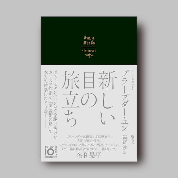 prabda yoon book japanese
