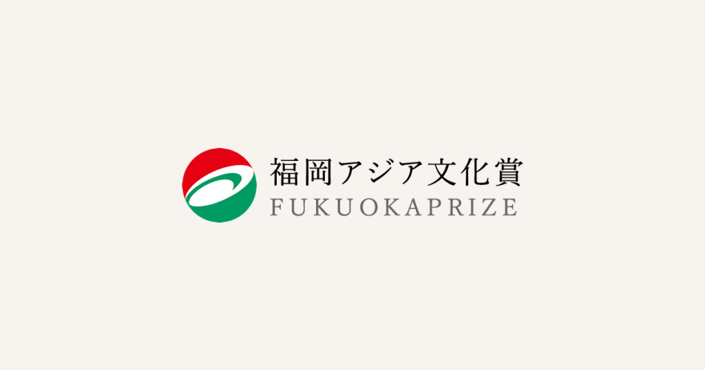 prabda yoon fukuoka prize 2021